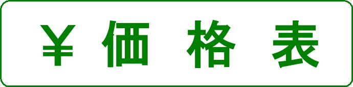 690x170kakaku