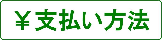 690x170shiharai